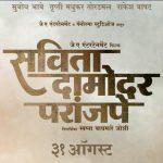 "John Abraham's First Marathi Film Production ""Savita Damodar Paranjape"""