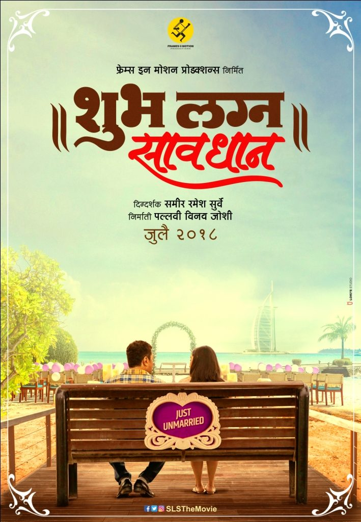 Shubh Lagn Saavdhan Marathi Movie Poster