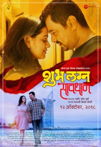 Shubh Lagna Saavdhan Marathi Movie Poster