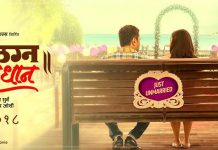 Shubh Lagn Saavdhaan Marathi Movie Starcast Trailer Wiki Poster July