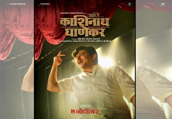 Ani...Kashinath Ghanekar Marathi Movie Starcast Biopic Release Trailer