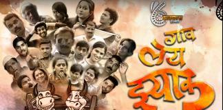 Zakkas Productions Gav Lay Zyak Marathi Webseries