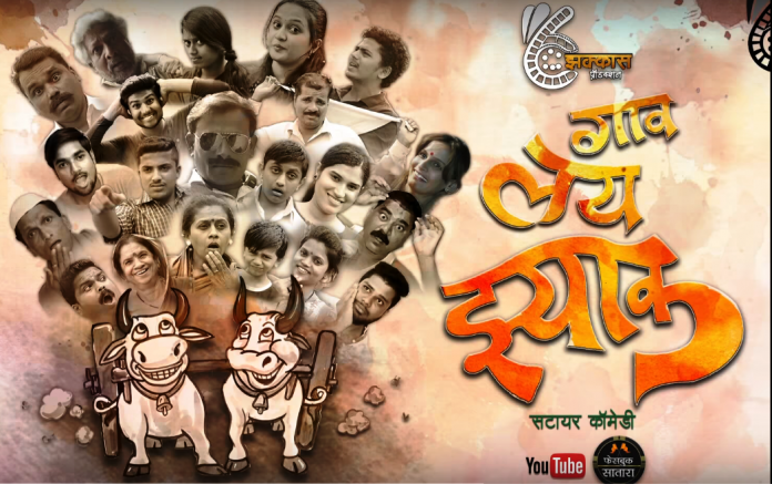 Zakkas Productions Gav Lay Zyak Marathi Webseries