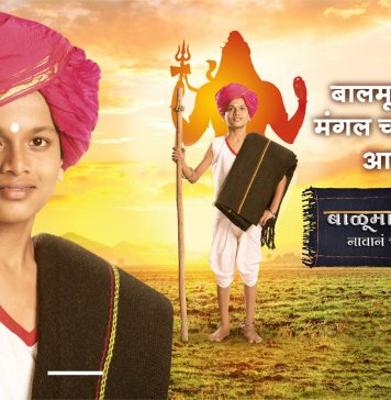 Balu Mamachya Navan Changbhal Colors Marathi Serial Cast Crew Timing Promo