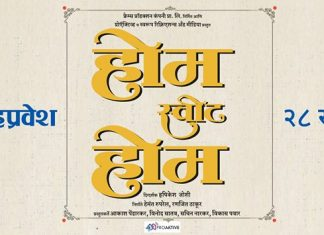 Home Sweet Home Marathi Movie Starcast Trailer Songs Wiki Review