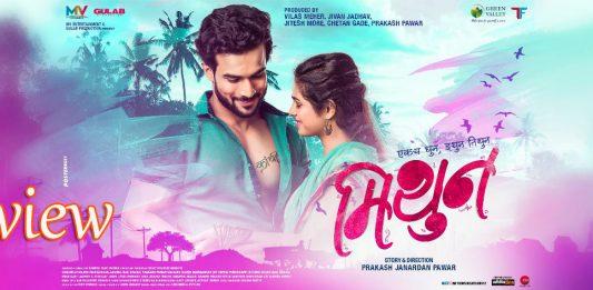 Mithun Marathi Movie Review