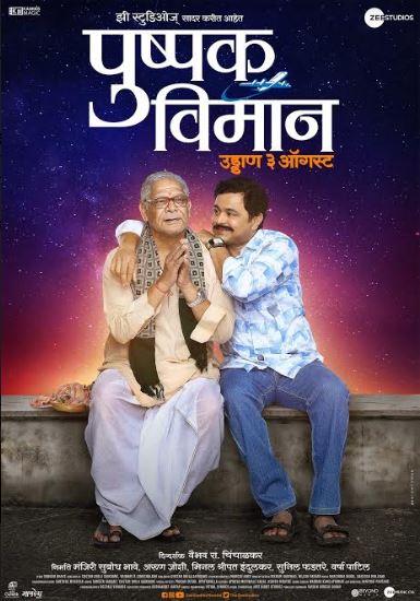 Pushpak Viman Poster