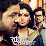 Savita Damodar Paranjpe Marathi Movie Poster