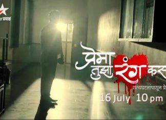 Star Pravah's ' Prema Tujha Rang Kasa ' To Present the Darker Side of Love!