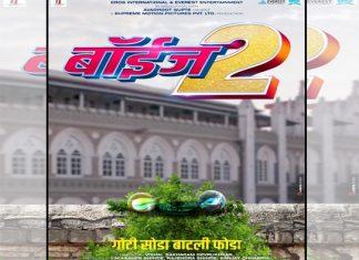 Boyz 2 Marathi Movie Release Date Starcast Songs Trailer Promo Wiki 05 October