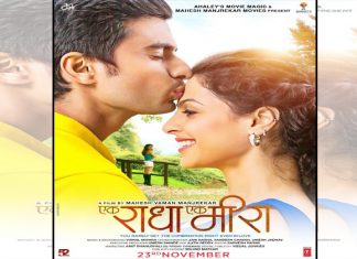 Ek Raadha Ek Meera Marathi Movie Starcast Songs Trailer Wiki 23 Nov