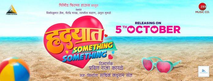 First Look of 'Hrudayat Something Something' Released !