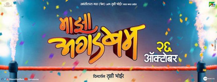 Maaza Agadbam Marathi Movie Release Date Starcast Songs Trailer