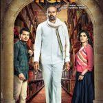 Patil-Marathi-Movie Poster