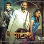 Patil Marathi Movie Poster