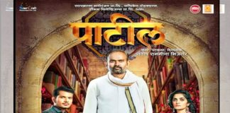 Patil Marathi Movie Starcast Songs Trailer Release Date Wiki 26 October