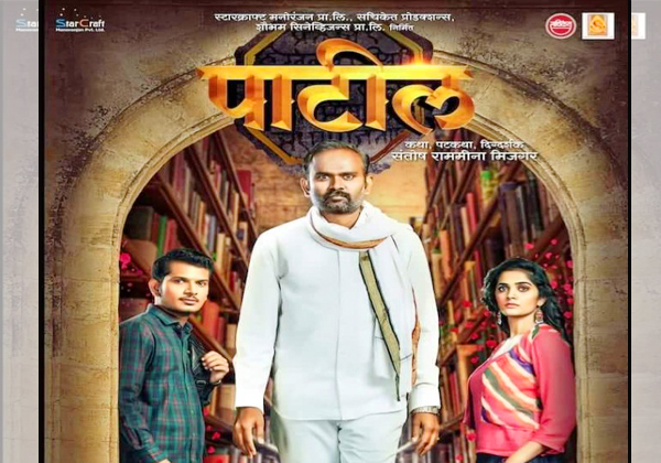 Patil Marathi Movie Starcast Songs Trailer Release Date Wiki 26 October