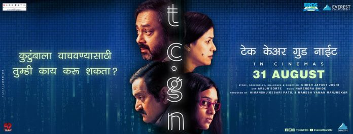 TCGN Marathi Movie Cover Poster