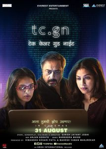 TCGN Marathi Movie Poster