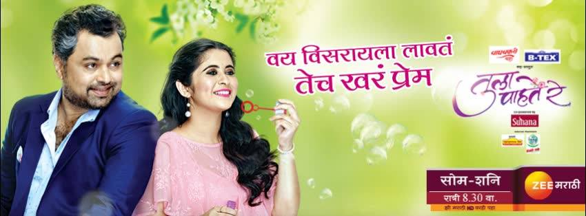 Tula Pahate Re Zee Marathi Upcoming Serial Cast Real Name Timing Promo Wiki