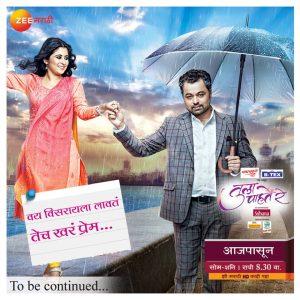 Tula Pahate Zee Marathi Serial Promo Poster 3
