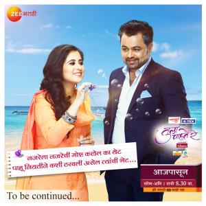 Tula Pahate Zee Marathi Serial Promo Poster