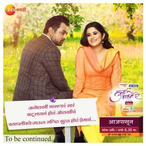 Tula Pahate Zee Marathi Serial Promo Poster2