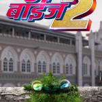 Boyz-2-Marathi-Movie-Official-Poster