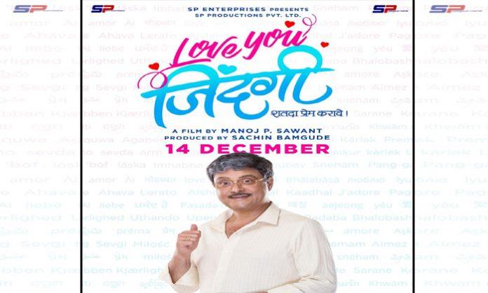 Come Fall in Love Again With Sachin Pilgaonkar's Love You Zindagi !