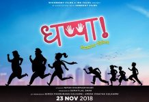 Dhappa Marathi Movie Starcast Songs Release Date Trailer Wiki 23 Nov