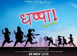 Dhappa Marathi Movie Starcast Songs Release Date Trailer Wiki 23 Nov