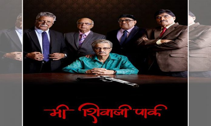 Mahesh Manjarekar is Coming With New Marathi Movie, 'Me Shivaji Park'