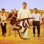 idra marathi movie poster
