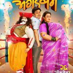 maaza-agadbam-marathi-film-poster