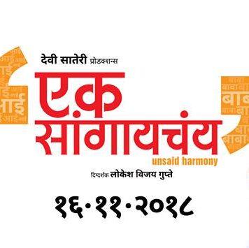 Ek Sangaychay Marathi Movie Starcast Songs Trailer Wiki Release Date