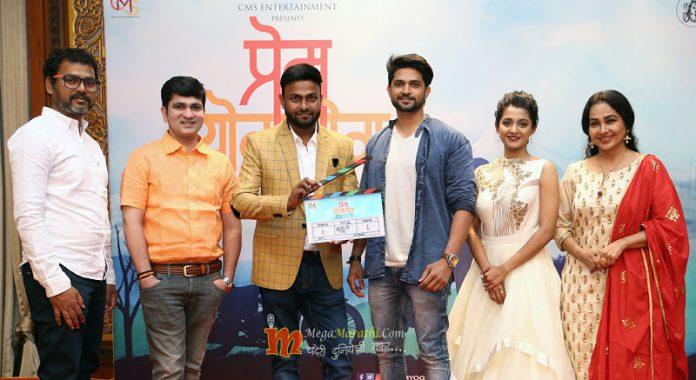 Grand mahurat of Marathi Movie 'Prem Yogayog'!