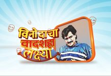 'Lakshmikant Berde Special' Week, A Tribute To Lakshya