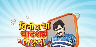 'Lakshmikant Berde Special' Week, A Tribute To Lakshya