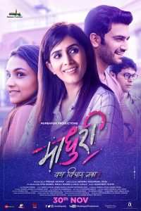 Madhuri Marathi Movie Poster