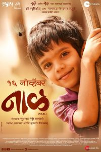 Naal Marathi MOvie Poster 1