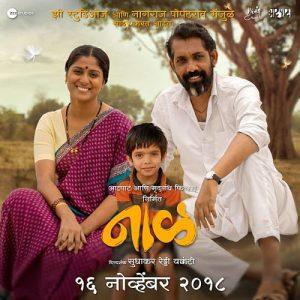 Naal Marathi Movie Starcast Trailer Songs Story Wiki Nagraj Manjule