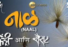 Naal Marathi Movie Starcast Trailer Director Story Wiki Nagraj Manjule