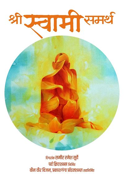 Shree Swami Samarth Marathi Movie Poster