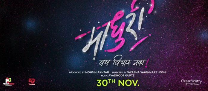 Urmila Matondkar Has Brought A Surprise For Marathi Audience Via Madhuri !