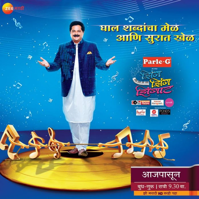 "Adesh Bandekar Says, ""Zing Zing Zingat"" From Zee Marathi !"
