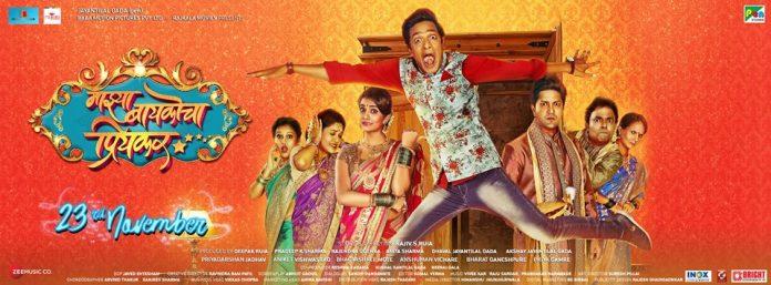 Majhya Baykocha Priyakar Marathi Movie Release Date Starcast Songs