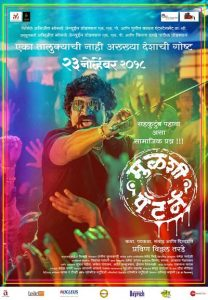 Mulshi Pattern Marathi Movie Poster