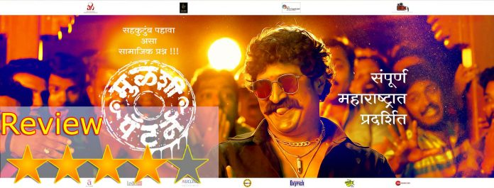 Mulshi Pattern Marathi Movie Review Stars Critics Box Office Collection