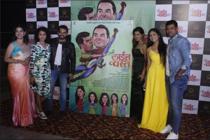 Music Release Of An Upcoming light-hearted Film 'Sarva Line Vyasta Aahet'