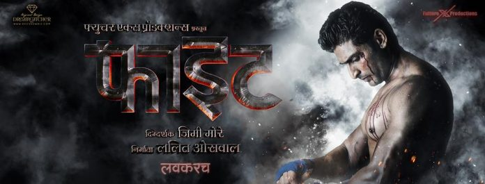 The Action Packed 'Figght' to Release on 20 December!